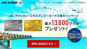 JAL AMEX New