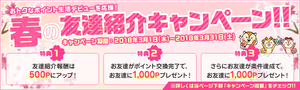 campaign_big