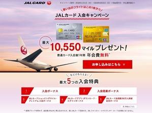 201903last_JALcard_campain
