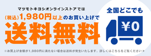 Matsukiyo_online