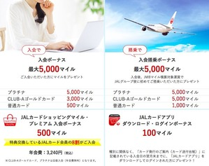 JAL AMEX campain2_201801