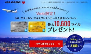 JAL AMEX campain1_201801