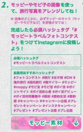 moppy_travelphotocontest_021