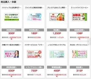 moppy_shopping_otameshi