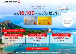 JAL_master_2018spring