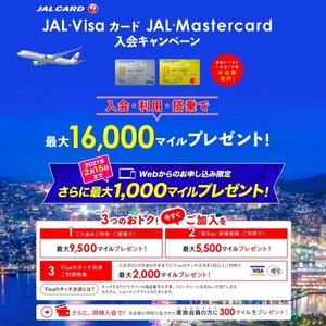 2021winter_JALcardVorM_campain1
