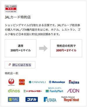 JALcard_tokuyaku