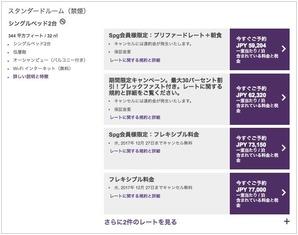 category6_okinawa1230