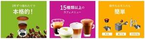 NestleDolceGusto_point1