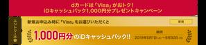 Sec_campaign_fig01_visa