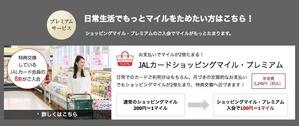 JALcard_shoppingPremium