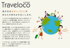 Traveloco_about