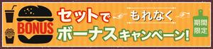 PointTown_Set de Bonus_ver2_logo