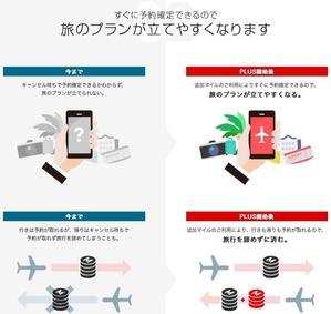 JAL_International_tokutenPlus2