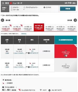 JAL_20190809_TYOJFK_business