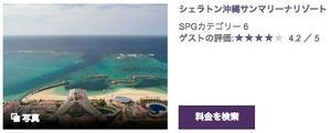 okinawa_sunmali