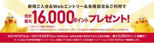 202101_dgold_Sec_campaign_fig00