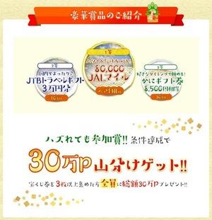 moppy2019_JumboTakarakuji2