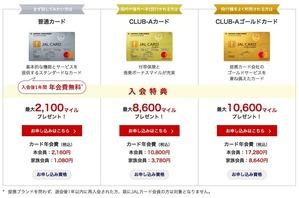 JAL_Master_shurui