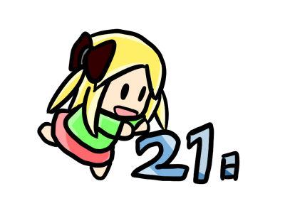 iPhone5 21日 発売決定!