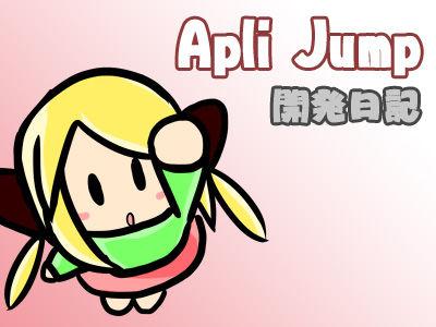 「Apil Jump」 開発日記 - Part2