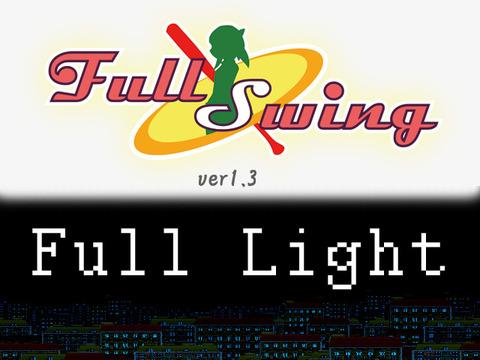 「FullSwing」&「FullLight」 1.3へバージョンアップ予定