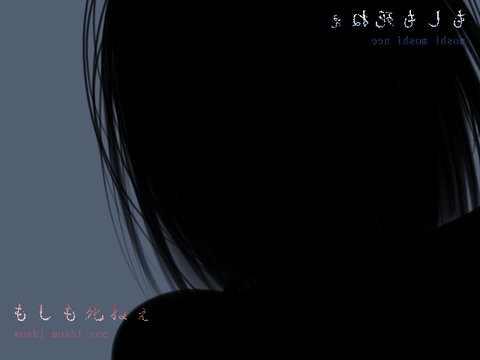 windows用ゲーム 「もしも死ねぇ」