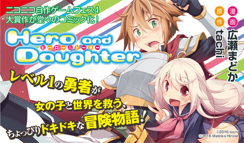 Hero and Daughter がWEBコミックに!