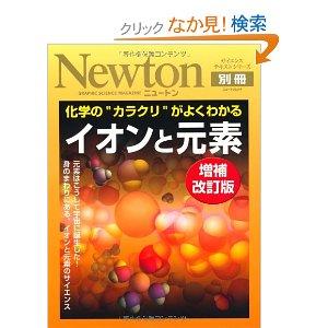 2011 11 1 イオンと元素