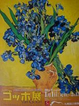 11 1 21 ゴッホ  アイリスの花