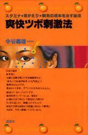 2012 2 2 爽快ツボ療法