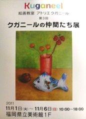 2011 11 1 クガニール展