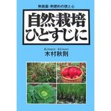 10 6 7 木村秋則著「自然栽培ひとすじに」