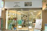 三日月化粧品店