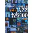 JAZZ名盤100
