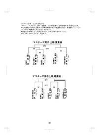p22-別紙