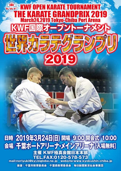 2019kwf-2403