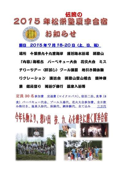夏季合宿2014