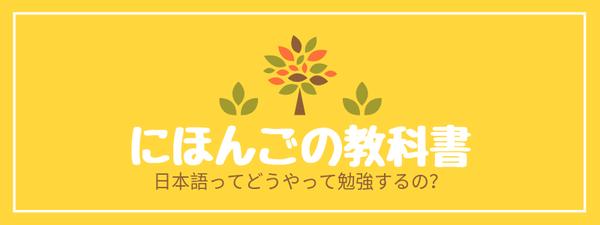 にほんごの教科書