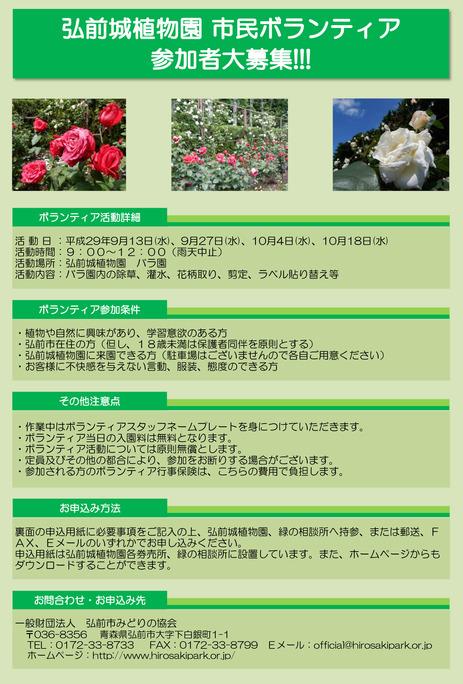 植物園ボランティアチラシ
