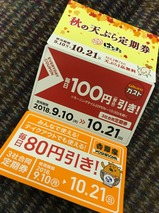 秋の天ぷら定期券