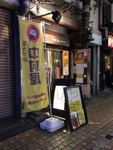 中村屋HANARE