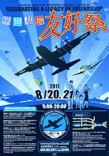2011友好祭