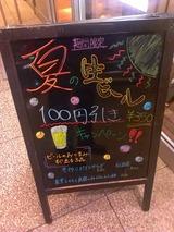 生ビール100円引