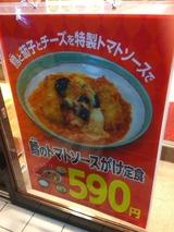 鱈のトマトソースがけ定食