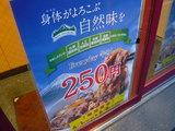牛めし250円