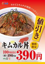 キムカル丼値引き