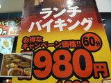 ランチバイキング980円