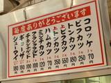 中村屋メニュー