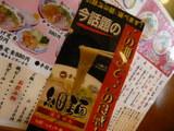 細麺POP